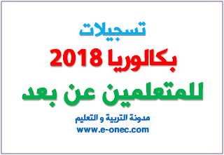 تسجيلات باك 2018  BAC ONEC DZ INSCRIPTION