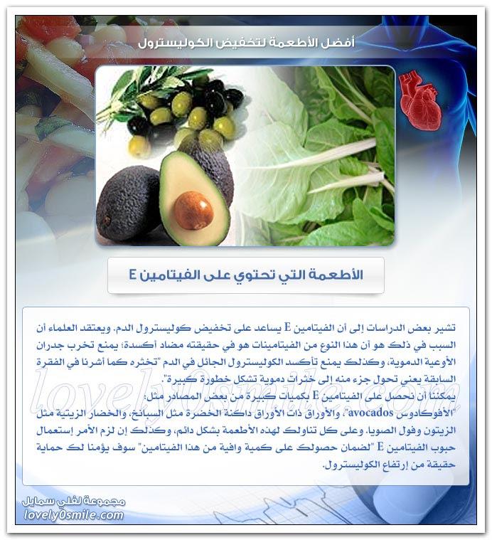 أفضل الأطعمة لتخفيض الكوليسترول