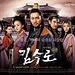 WEEKEND - MBC - KIM SOO RO MBC 김수로 (2010)