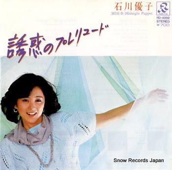 ISHIKAWA, YUKO yuwaku no prelude