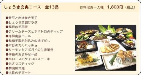 http://www.syouki.jp/menu/course.html