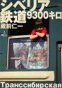 【送料無料】シベリア鉄道9300キロ [ 蔵前仁一 ]