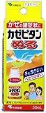 小林製薬)カゼピタンぬる 50ml