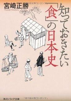 知っておきたい「食」の日本史