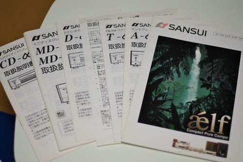 SANSUI α7 アレフ