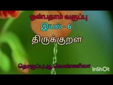 9th Tamil இயல் - 6 திருக்குறள் Kalvi TV