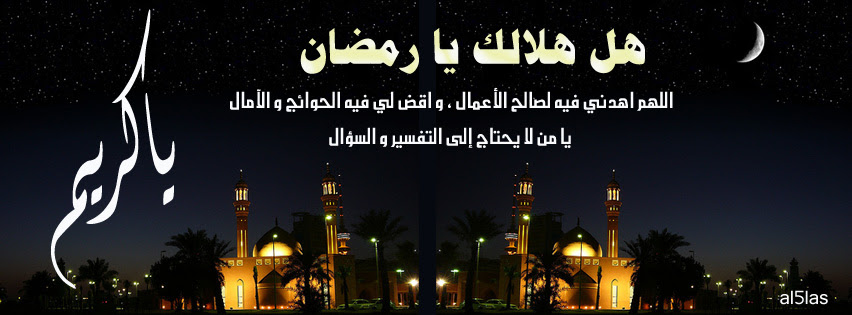 هل هلالك يا رمضان