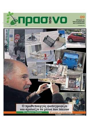 http://valiabazou.files.wordpress.com/2010/06/exof_9.jpg