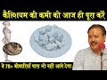Rajiv Dixit - कैल्शियम की कमी को कैसे दूर करे ,कैल्शियम की कमी से 50 बीमारियाँ आती है