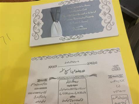 Wedding Cards Design in Pakistan for Wedding Invitation