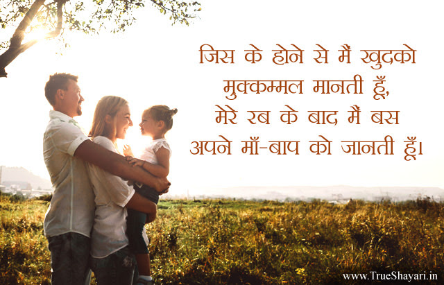 2 Line Maa Baap Status I Love My Parents Quotes In Hindi म