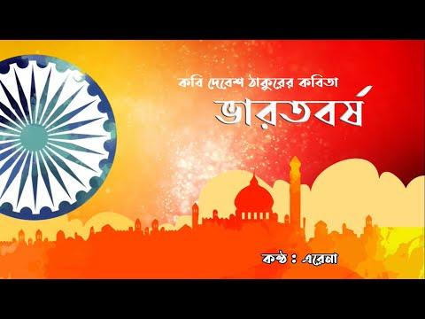 ভারতবর্ষ (Bharat borso) || কবি দেবেশ ঠাকুরের কবিতা