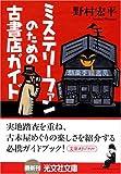 ミステリーファンのための古書店ガイド (光文社文庫)