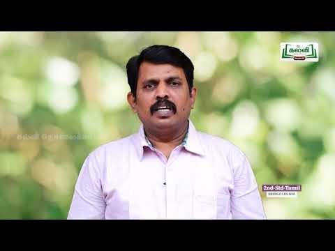 2nd Tamil அலகு 2 மெய் எழுத்துக்கள் அறிதல் Kalvi TV