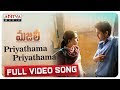 Priyathama Priyathama Lyrics In Telugu And English Song MAJILI Naga Chaitanya, Samantha - Chinmayi Sripada Lyrics
