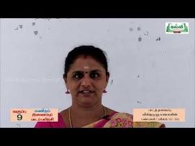9th Maths Kalvi TV Bridge Course