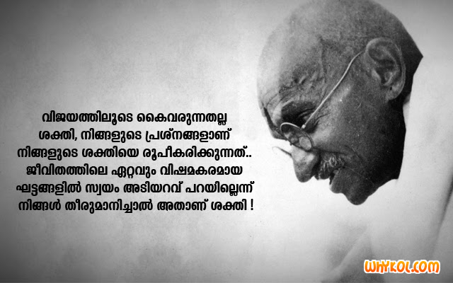 Famous Sayings By Mahatma Gandhi Malayalam Inspiring Quotes