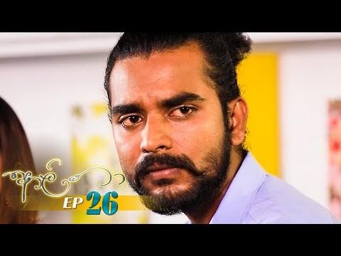 Aaliya | Episode 26 - (2021-05-06)