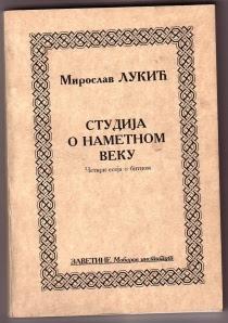 Предња страна корица