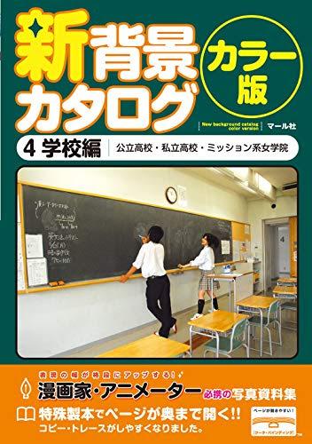 新背景カタログカラー版4 学校編の表紙