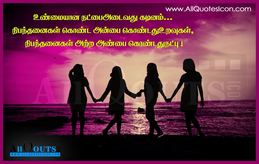 Best Boy And Girl Friendship Quotes In Tamil The Mercedes Benz