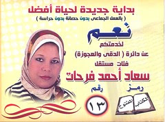 A flyer or rather a booklet about a lady candidate in the parliamentary elections 2010 at the Polling station. Her symbol was the open book