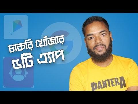 চাকরি খোঁজার মোবাইল এ্যাপ । Top 5 App for finding a job in Bangladesh