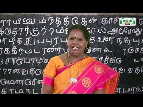 7th Tamil Bridge Course பயிற்சிப் புத்தகம் பேச்சு மொழியும் எழுத்து மொழியும் இயல் 1 Kalvi TV