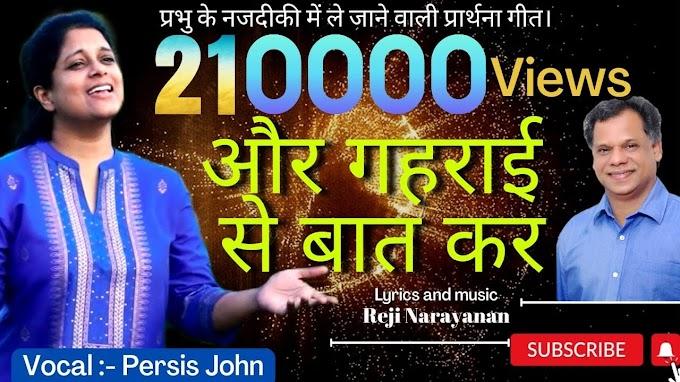 Aur Geharai Se Bat Kar (और गहराई से बात कर ) Hindi Christian Worship Song Lyrics