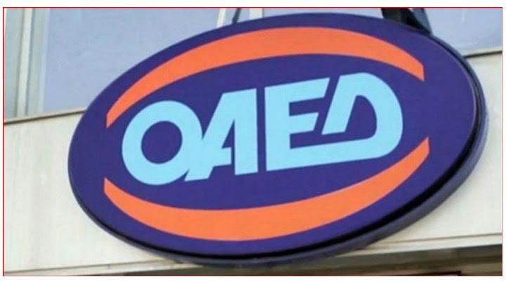 ΟΑΕΔ: Πρόγραμμα για 7.000 θέσεις εργασίας - Μέχρι πότε μπορείτε να κάνετε αίτηση και τι πρέπει να γνωρίζετε