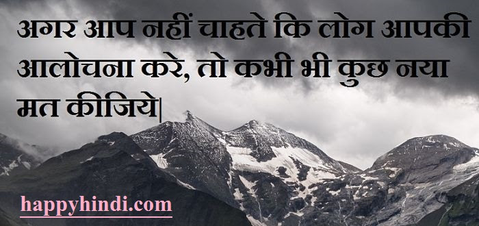 Best Leadership Quotes In Hindi नततव पर महन