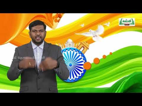 கலைத்தொழில் பழகு Std 12 Political Science Indian Constitution Part 01 Kalvi TV