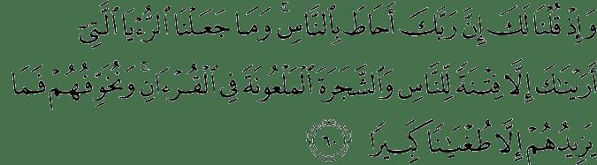 http://www.al-quran.asia/2013/09/surat-al-israa-ayat-55-111.html