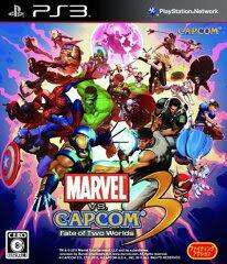 【送料無料】【半額セール】MARVEL VS. CAPCOM 3 Fate of Two Worlds PS3版
