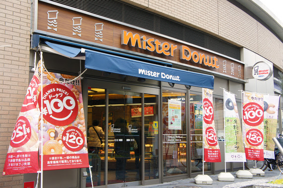 2014-10-31-Mister_Donut_Minoh_Shop.JPG