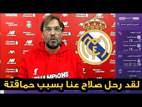 عاجل جداً يورجن كلوب يبكي ويعلن رحيل محمد صلاح بشكل رسمي بعد...