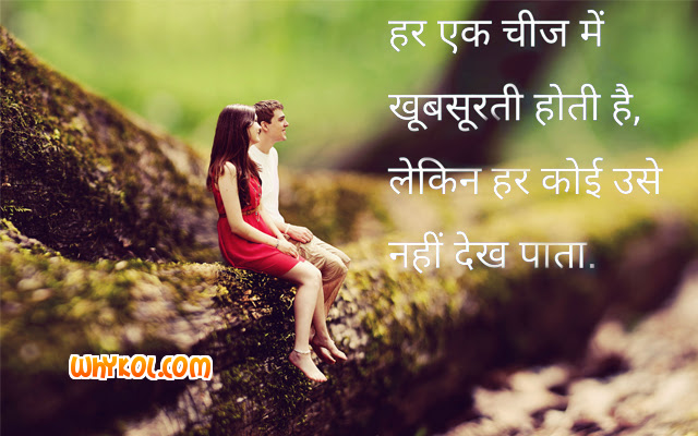 Cute Love Quotes In Hindi Language