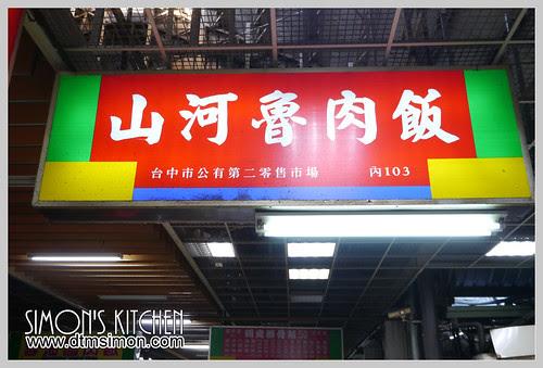 山河魯肉飯01.jpg