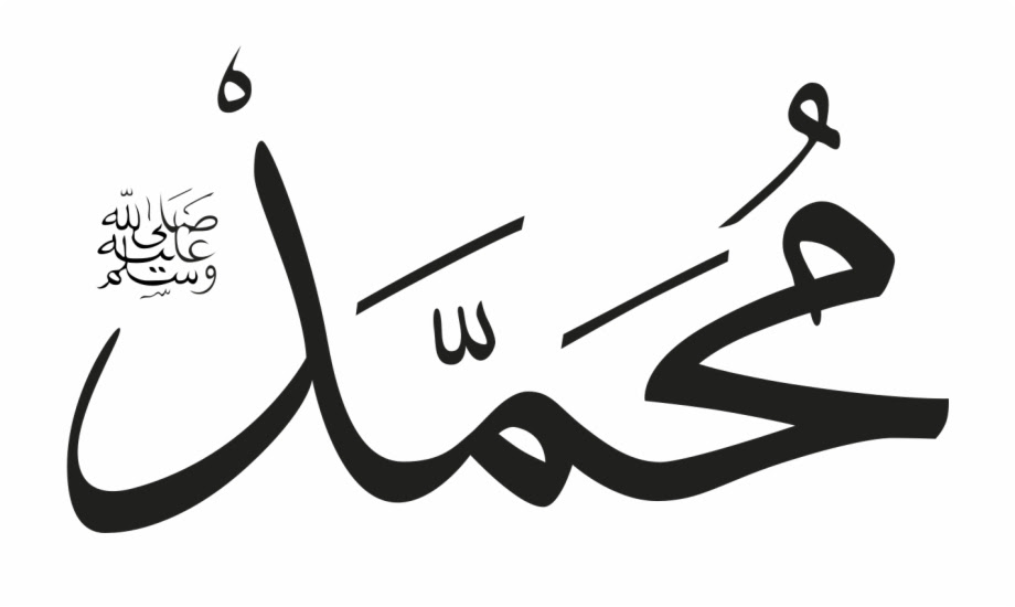 Free Muhammad Png Download Free Clip Art Free Clip Art On