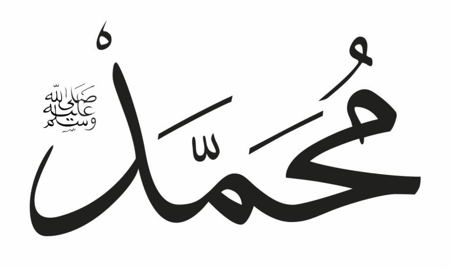 File Muhammad Salat Svg Prophet Muhammad Name In Clip Art