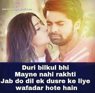love shayari  romantic shayariquotes  facebook