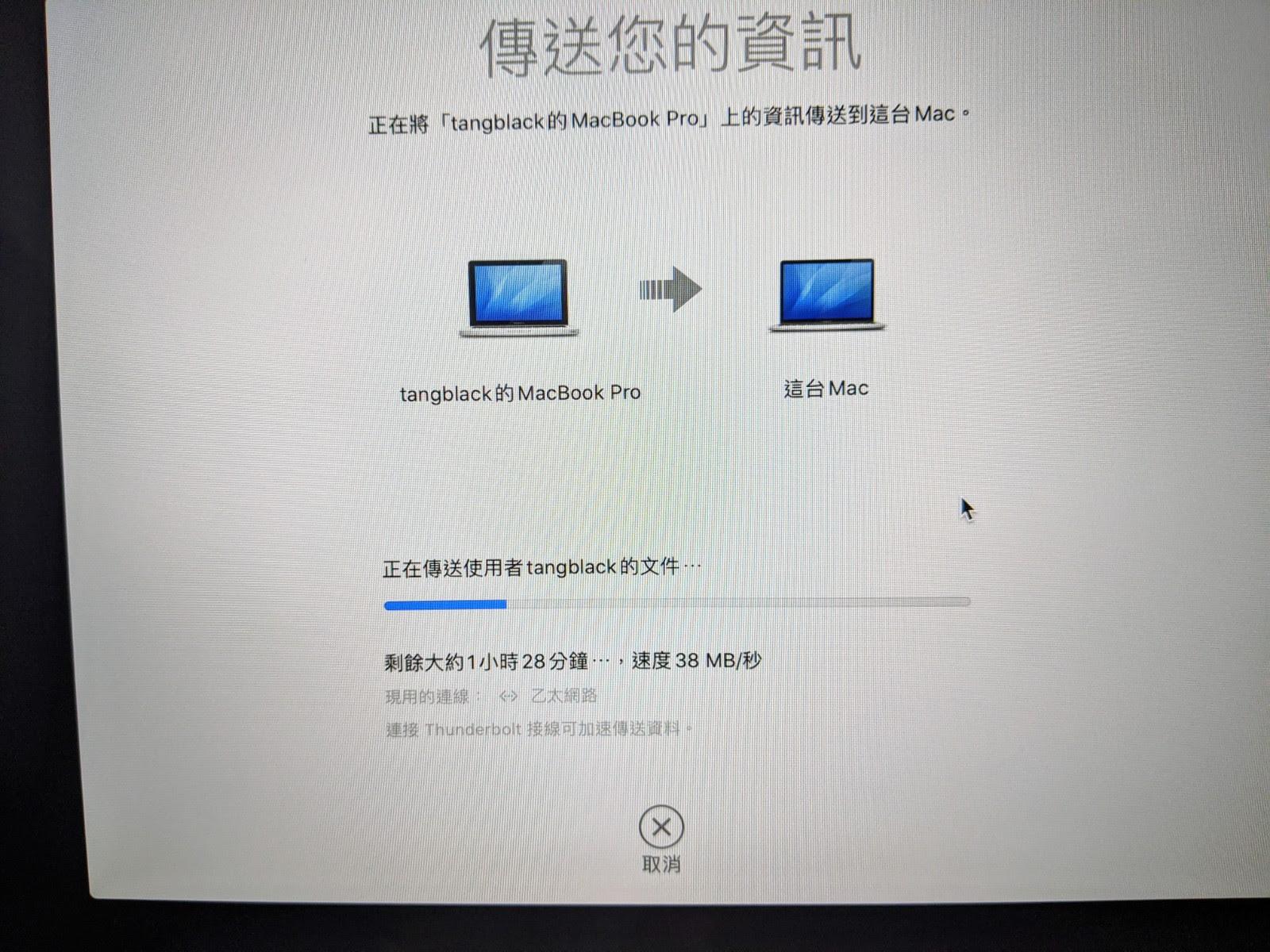 MacBook資料移轉/轉移 @ 乙太網路