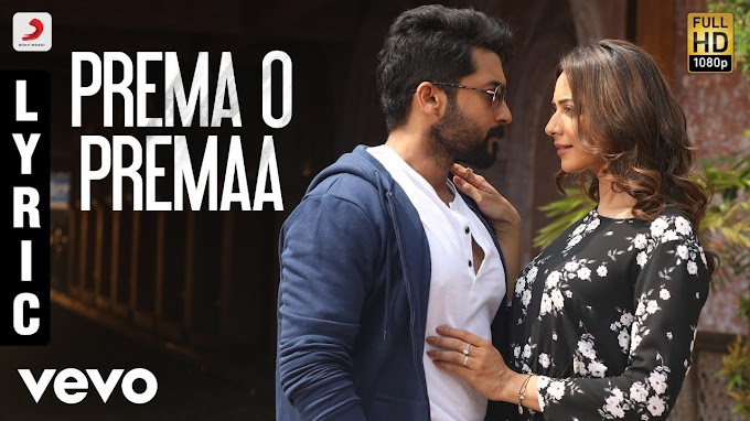 prema o prema song lyrics telugu | surya | NGK
