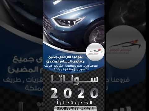 اعلان سوناتا 2020 معرض الوسام المضيئ لتجارة السيارات