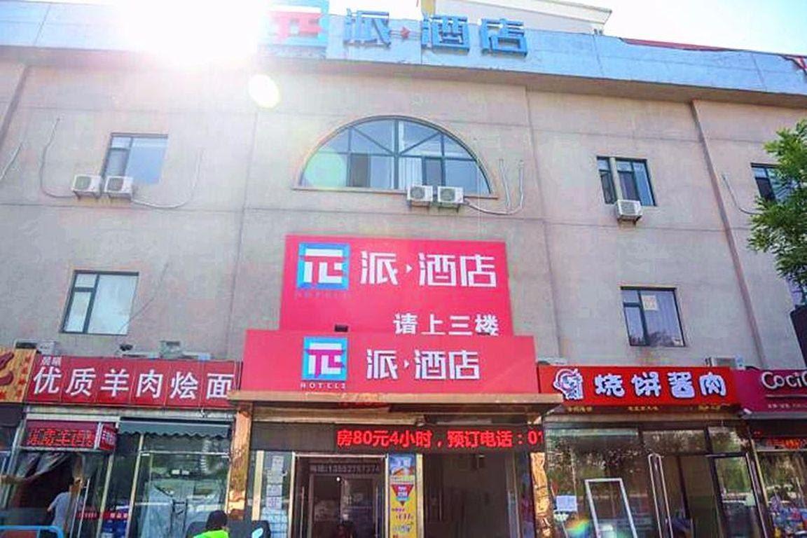 Pai Hotel Beijing Beiyuan Subway Station Reviews