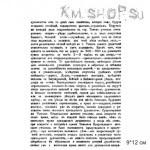 Штамп Печатный текст № 01 большой