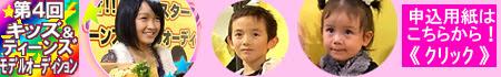 松菱創業55周年記念イベント 第4回めざせ!未来のスター!!キッズ&ティーンズ★モデルオーデョイションエントリー用紙
