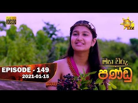 Maha Viru Pandu Episode 149   2021-01-15