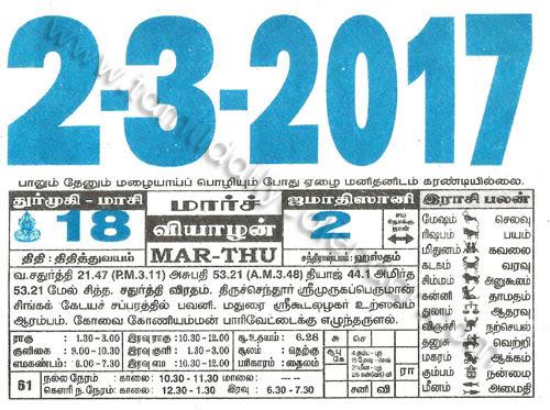 March Calendar 2017 Tamil   february calendars