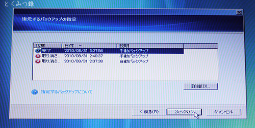 HP MediaSmart Server EX490 復元 (7)